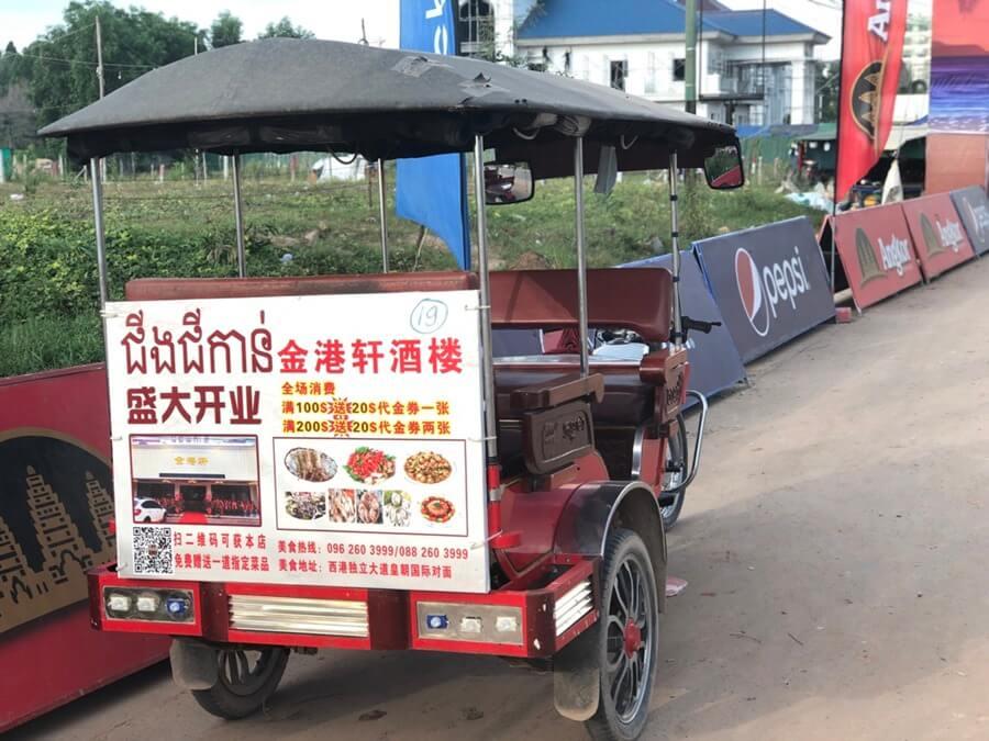 Tuk-tuk in Cambodia.